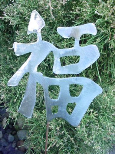 Good_fortune_kanji_6.5t_x_5.5w.detail