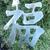 Good_fortune_kanji_6.5t_x_5.5w.small